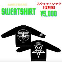 スウェットシャツ【復刻版】