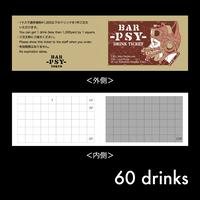 ドリンクチケット(ビール共通)60ドリンク(WEB限定価格)