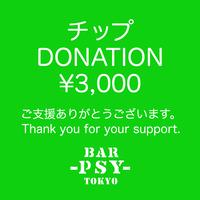 支援チップ ¥3,000