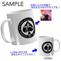 L -Cafe-マグカップ(写真&イニシャル加工)(WEB限定価格)