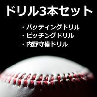 野球ドリル教材 3本セット