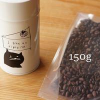 【1カ月¥1,500】【Sコースキャニスター缶付】コーヒー豆150g定期便※コーヒー豆は1ヶ月毎に、キャニスター缶は3ヶ月毎にお届け