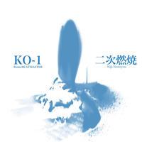 CD|二次燃焼|KO-1