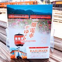 一畑電車がゆく RAILWAYS特別版