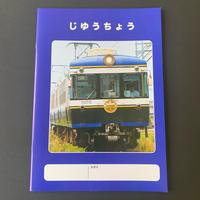 自由帳(5000系)