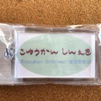 駅名キーホルダー(湖遊館新駅)