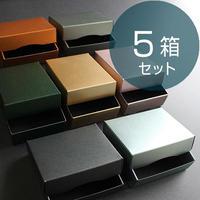 ギフトボックス(カラー・フタ箱)【5箱】