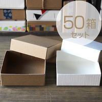 ギフトボックス【50箱】(DIYフタ箱)