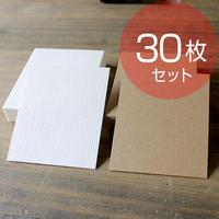 アクセサリー台紙【30枚】71×59mm ※無地