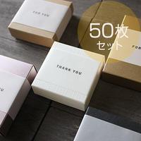 ラッピング帯【50枚】(ギフトボックス用)