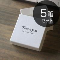 ギフトボックス【5箱】(DIYサンキューフタ箱)