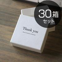 ギフトボックス【30箱】(DIYサンキューフタ箱)