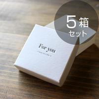 ギフトボックス(DIYフォーユーフタ箱)【5箱】