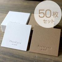 サンキューカード兼アクセサリー台紙【50枚】57×57mm