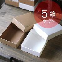 ギフトボックス【5箱】(フタ箱)
