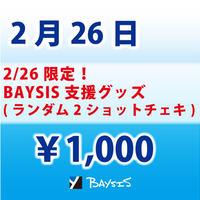 【2/26 限定】BAYSIS支援グッズ(チェキ)
