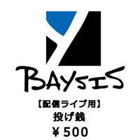 【6/3配信ライブ用】投げ銭500円