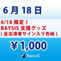 【6/18 限定】BAYSIS支援グッズ(サイン色紙)