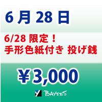 【6/28 手形色紙付き】投げ銭