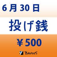 【6/30 配信ライブ用】投げ銭500円