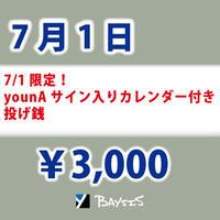 【7/1 younAサイン入りカレンダー付き】投げ銭