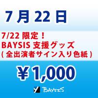 【7/22 限定】BAYSIS支援グッズ(サイン色紙)
