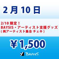 【2/10 限定】BAYSIS・アーティスト支援グッズ