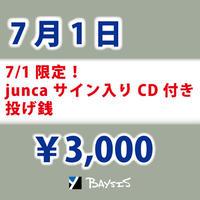 【7/1 juncaサイン入りCD付き】投げ銭