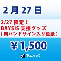 【2/27 限定】BAYSIS支援グッズ(サイン色紙)