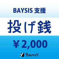 【BAYSIS支援】投げ銭2000円