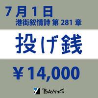 【7/1  BAYSIS 14th ANNIVERSARY】投げ銭14000円