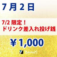 【7/2  ドリンク差入れ】投げ銭