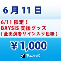 【6/11 限定】BAYSIS支援グッズ(サイン色紙)