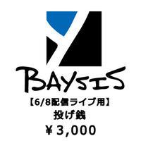 【6/8配信ライブ用】投げ銭3000円
