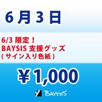 【6/3 限定】BAYSIS支援グッズ(サイン色紙)