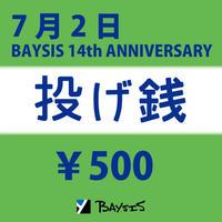 【7/2  配信ライブ用】投げ銭500円