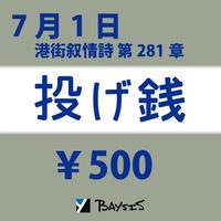 【7/1  配信ライブ用】投げ銭500円