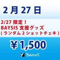 【2/27 限定】BAYSIS支援グッズ(チェキ)