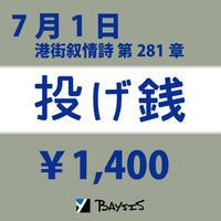 【7/1  BAYSIS 14th ANNIVERSARY】投げ銭1400円
