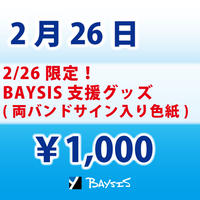 【2/26 限定】BAYSIS支援グッズ(サイン色紙)