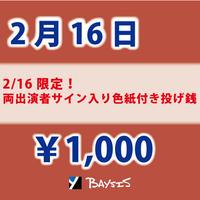 【2/16 限定】両出演者サイン入り色紙付き投げ銭