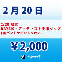 【2/20 限定】BAYSIS・アーティスト支援グッズ(サイン色紙)