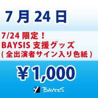 【7/24 限定】BAYSIS支援グッズ(サイン色紙)
