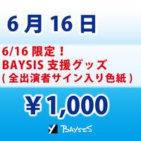 【6/16 限定】BAYSIS支援グッズ(サイン色紙)