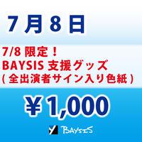 【7/8 限定】BAYSIS支援グッズ(サイン色紙)
