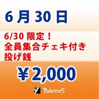 【6/30 全員集合チェキ付き】投げ銭