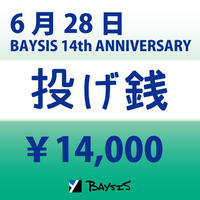 【6/28 BAYSIS 14th ANNIVERSARY】投げ銭14000円