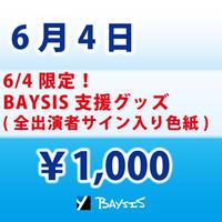 【6/4 限定】BAYSIS支援グッズ(サイン色紙)
