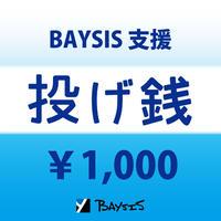 【BAYSIS支援】投げ銭1000円