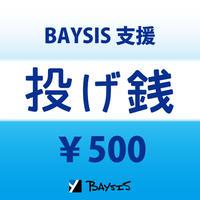 【BAYSIS支援】投げ銭500円